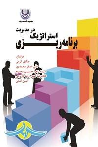 نسخه دیجیتالی کتاب برنامه ریزی استراتژیک در مدیریت