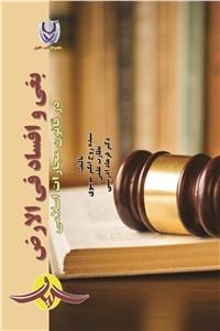 نسخه دیجیتالی کتاب بغی و افساد فی الارض در قانون مجازات اسلامی