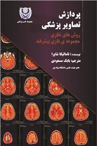 نسخه دیجیتالی کتاب پردازش تصاویر پزشکی روش های نظری مجموعه ی فازی پیشرفته