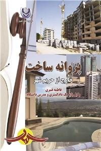 نسخه دیجیتالی کتاب پروانه ساخت خارج از حریم شهر