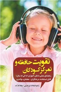 نسخه دیجیتالی کتاب تقویت حافظه و تمرکز کودکان