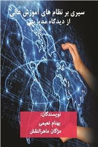 نسخه دیجیتالی کتاب سیری بر نظام های آموزش عالی از دیدگاه مدیریتی