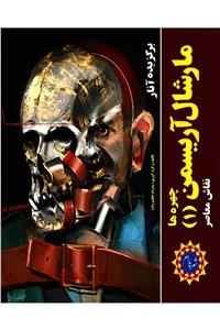 نسخه دیجیتالی کتاب برگزیده آثار مارشال آریسمن نقاش معاصر چهره ها - جلداول