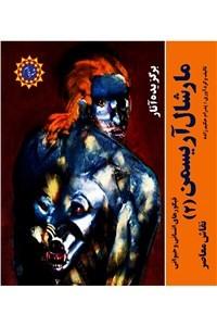نسخه دیجیتالی کتاب برگزیده آثار مارشال آریسمن نقاش معاصر - جلد دوم