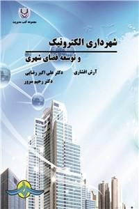 نسخه دیجیتالی کتاب شهرداری الکترونیک و توسعه فضای شهری