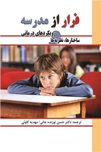 نسخه دیجیتالی کتاب فرار از مدرسه - ساختارها نظریه ها و رویکردهای درمانی