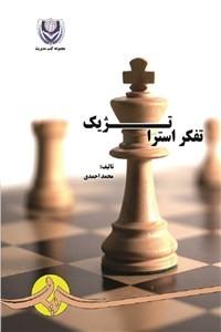 نسخه دیجیتالی کتاب تفکر استراتژیک