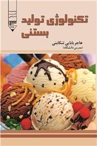 نسخه دیجیتالی کتاب تکنولوژی تولید بستنی