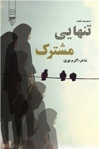 نسخه دیجیتالی کتاب تنهایی مشترک - مجموعه شعر شاعر اکرم نوری