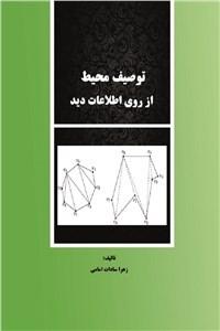 نسخه دیجیتالی کتاب توصیف محیط از روی اطلاعات دید