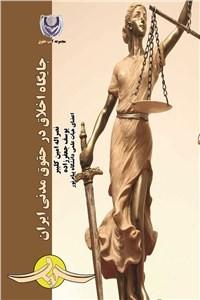 نسخه دیجیتالی کتاب جایگاه اخلاق در حقوق مدنی ایران