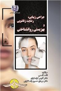 نسخه دیجیتالی کتاب جراحی زیبایی - رضایت زناشویی و بهزیستی روانشناختی