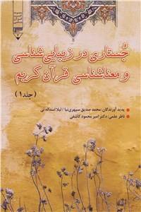 نسخه دیجیتالی کتاب جستاری در زیبایی شناسی و معناشناسی قرآن کریم