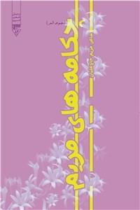 نسخه دیجیتالی کتاب چکامه های مریم