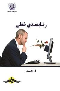 نسخه دیجیتالی کتاب رضایتمندی شغلی