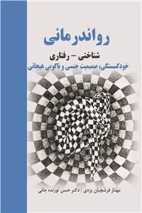 نسخه دیجیتالی کتاب روان درمانی شناختی - رفتاری