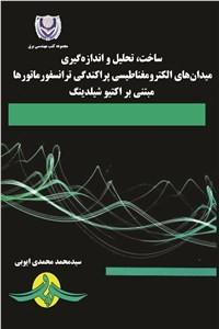 نسخه دیجیتالی کتاب میدان های الکترومغناطیسی پراکندگی ترانسفورماتورها مبتنی بر اکتیو شیلدینگ