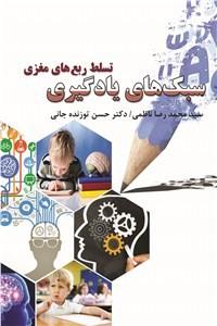 نسخه دیجیتالی کتاب سبک های یادگیری تسلط ربع های مغزی