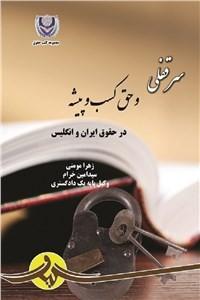 نسخه دیجیتالی کتاب سرقفلی و حق کسب و پیشه در حقوق ایران و انگلیس