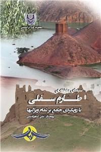 نسخه دیجیتالی کتاب سیمای منطقه ی طارم سفلی با رویکردی جامع بر تمام ویژگی ها