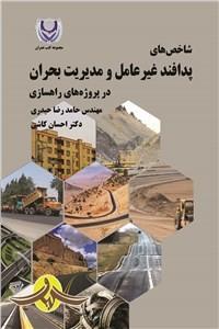 نسخه دیجیتالی کتاب شاخص های پدافند غیرعامل و مدیریت بحران در پروژه های راه سازی