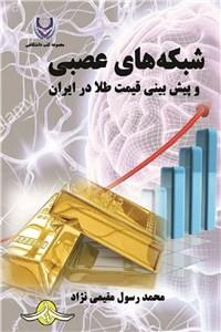 نسخه دیجیتالی کتاب شبکه های عصبی و پیش بینی قیمت طلا در ایران
