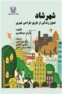 نسخه دیجیتالی کتاب شهر شاد - تحول زندگی از طریق طراحی شهری