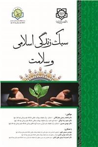 نسخه دیجیتالی کتاب سبک زندگی اسلامی وسلامت