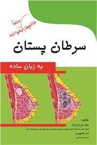 نسخه دیجیتالی کتاب سرطان پستان به زبان ساده
