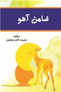 نسخه دیجیتالی کتاب ضامن آهو