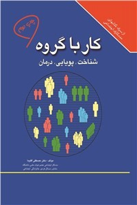 نسخه دیجیتالی کتاب کار با گروه شناخت،پویایی،درمان