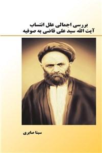 نسخه دیجیتالی کتاب بررسی اجمالی انتساب آیت الله سید علی قاضی به صوفیه