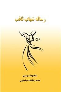 نسخه دیجیتالی کتاب رساله شهاب ثاقب