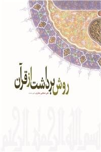 نسخه دیجیتالی کتاب روش برداشت از قرآن
