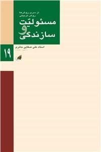نسخه دیجیتالی کتاب مسئولیت و سازندگی