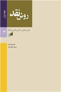 نسخه دیجیتالی کتاب روش نقد - جلد اول
