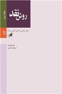 نسخه دیجیتالی کتاب روش نقد - جلد دوم