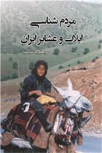 نسخه دیجیتالی کتاب مردم شناسی ایالات و عشایر ایران