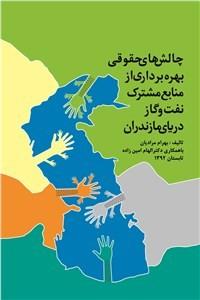 نسخه دیجیتالی کتاب چالش های حقوقی بهره برداری از منابع مشترک نفت و گاز دریای مازندران