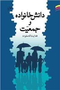 نسخه دیجیتالی کتاب دانش خانواده و جمعیّت