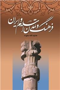 نسخه دیجیتالی کتاب فرهنگ و تمدن ایران و اسلام