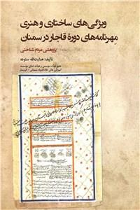 نسخه دیجیتالی کتاب ویژگی های ساختاری و هنری مهرنامه های دوره ی قاجار در سمنان