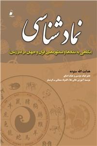 نسخه دیجیتالی کتاب نماد شناسی - نگاهی به نمادها واسطوره های ایران و جهان در گذر زمان