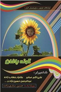 نسخه دیجیتالی کتاب گونه باخان