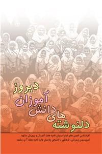 نسخه دیجیتالی کتاب دل نوشته های دانش آموزان دیروز