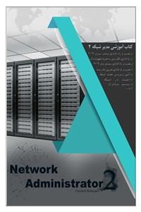 نسخه دیجیتالی کتاب مدیر شبکه 2