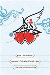 نسخه دیجیتالی کتاب جوشکاری 2 - ازدواج عاقلانه، آسان و به موقع