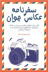 نسخه دیجیتالی کتاب سفرنامه عکاس جوان