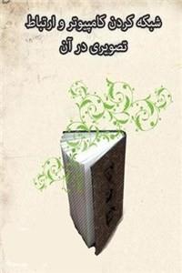 نسخه دیجیتالی کتاب شبکه کردن کامپیوتر و ارتباط تصویری در آن