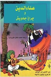 نسخه دیجیتالی کتاب علاءالدین و چراغ جادویش